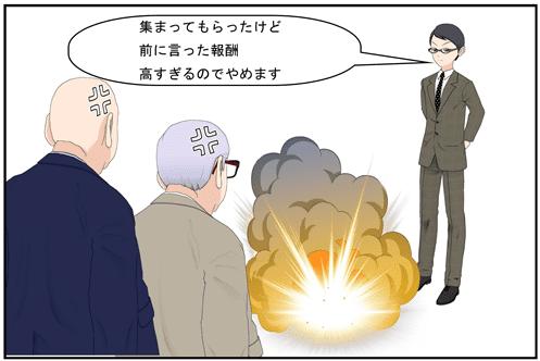 官僚と代表