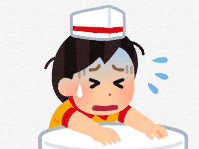 疲れるアルバイト
