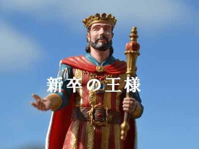 新卒の王様